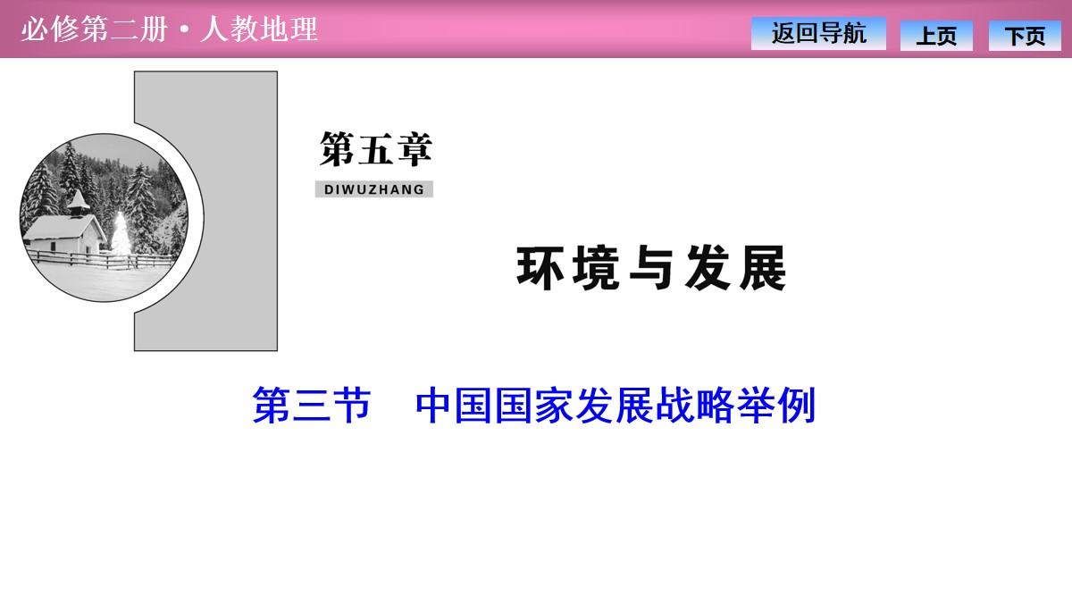 《中国国家发展战略》环境与发展PPT课件