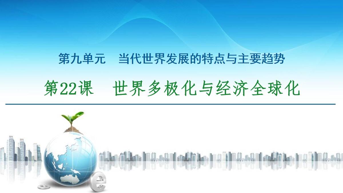 《世界多极化与经济全球化》当代世界发展的特点与主要趋势PPT