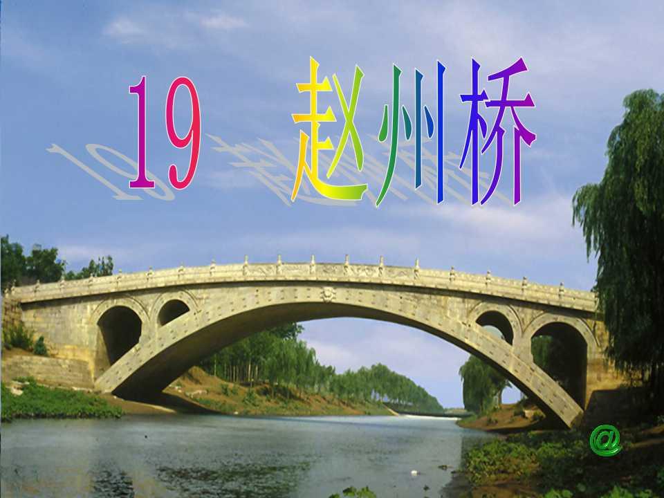 《赵州桥》PPT教学课件3