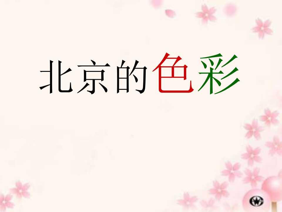 《北京的色彩》PPT课件4