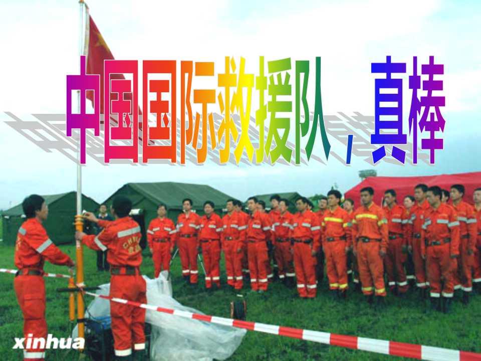 《中国国际救援队,真棒》PPT课件2