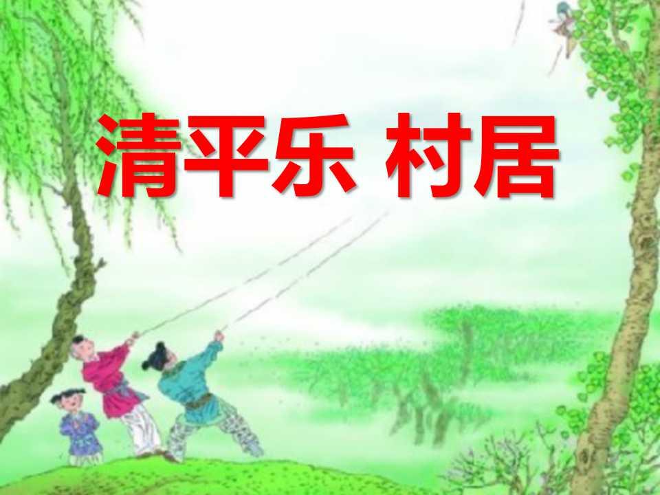 《清平乐村居》PPT课件3