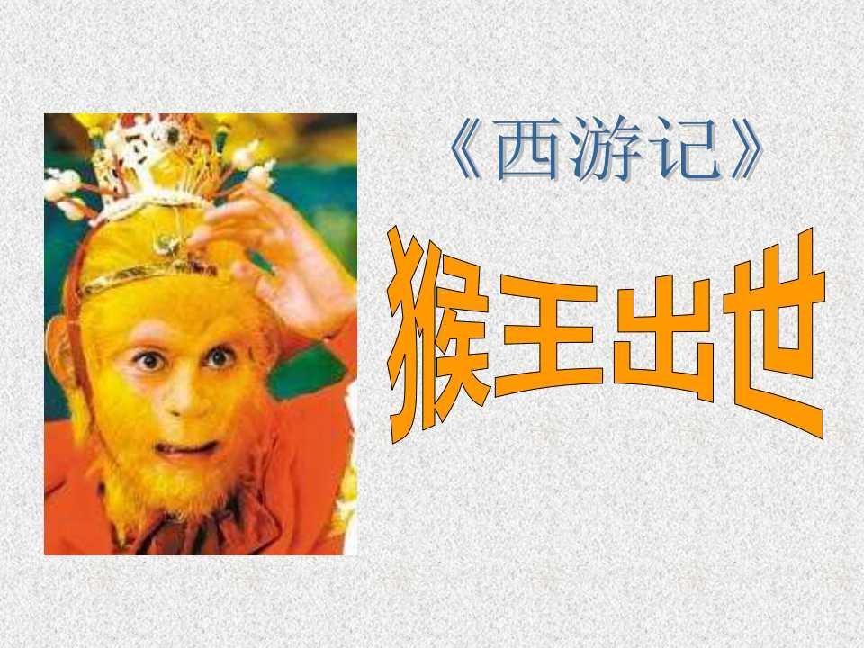 《猴王出世》PPT课件