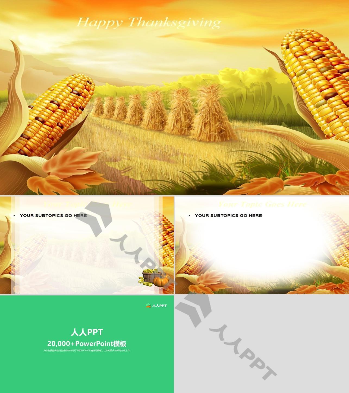 秋天玉米丰收了幻灯片模板长图