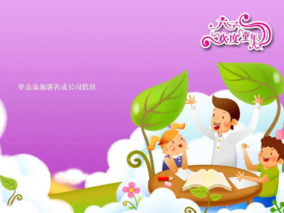 紫色六一儿童PPT模板 儿童宝宝PPT模板