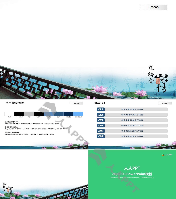 淡雅中国风PPT模板长图