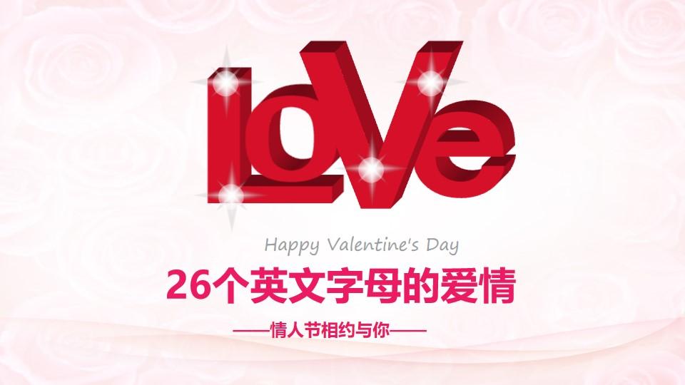 26个英文字母的爱情――让你情人节与众不同的PPT模板