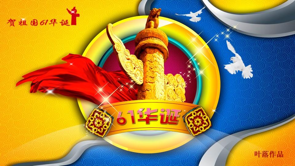 国庆节精美动态祝福贺卡PPT模板