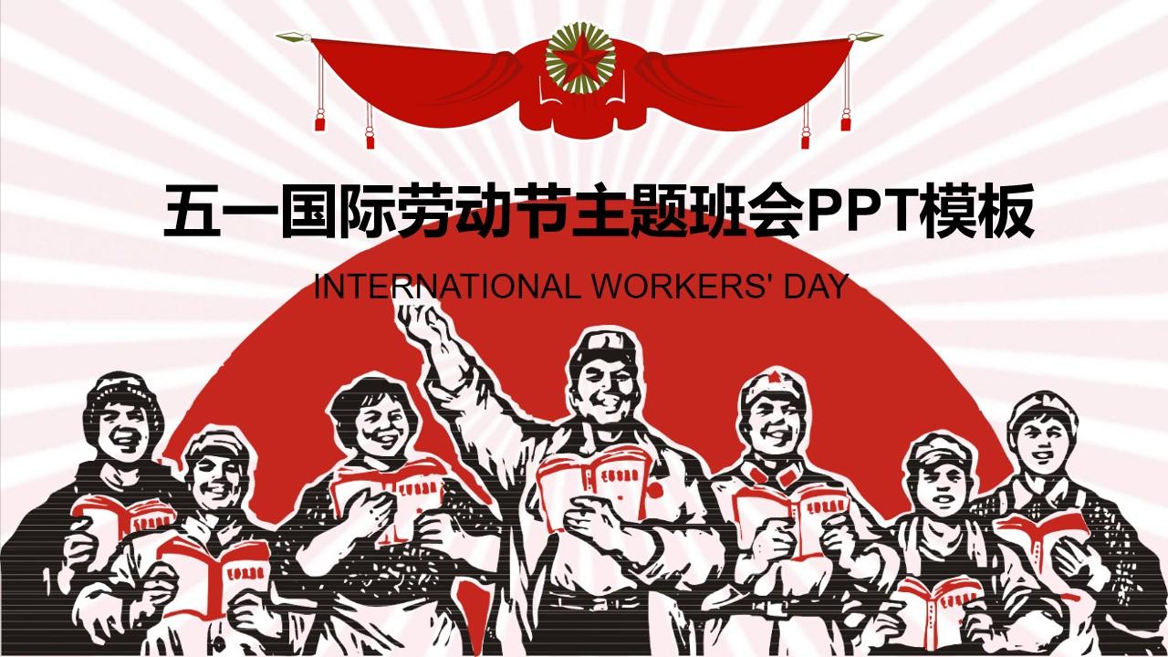 光芒四射背景劳动者宣言五一劳动节主题PPT模板