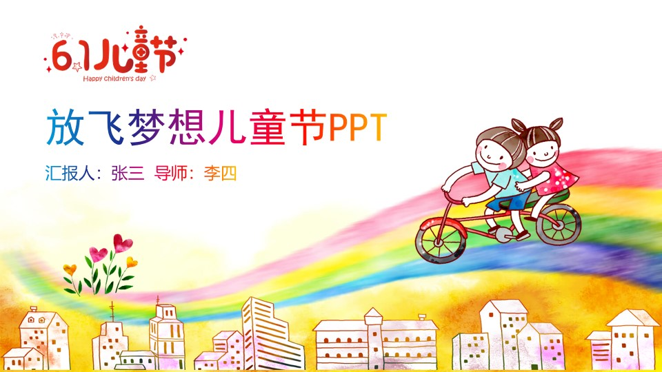 可爱卡通风儿童节课件主题班会PPT模板