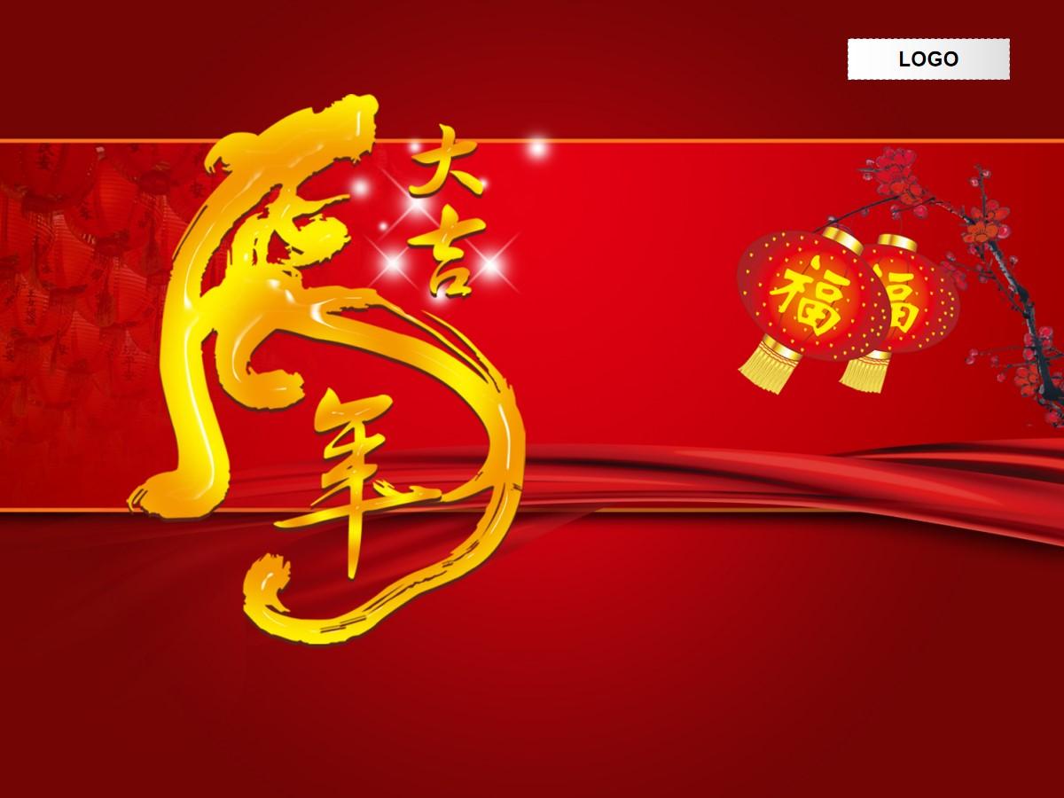 艺术虎字春节PPT模板