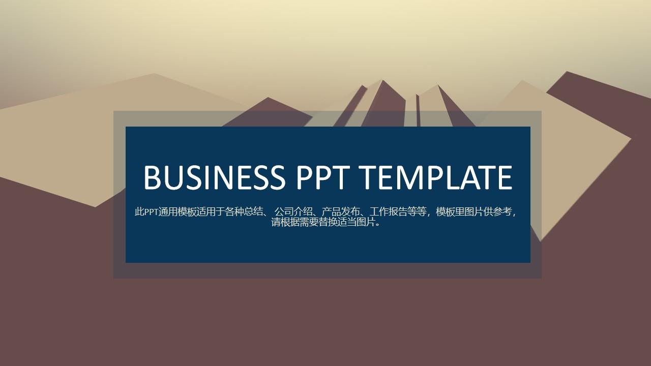 抽象艺术背景简约扁平化小清新欧美风商务汇报PPT模板