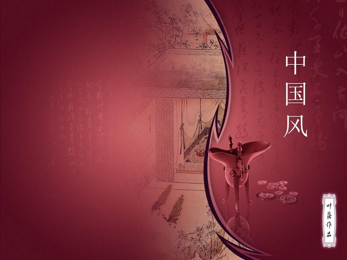 酒文化中国风古典PPT模板