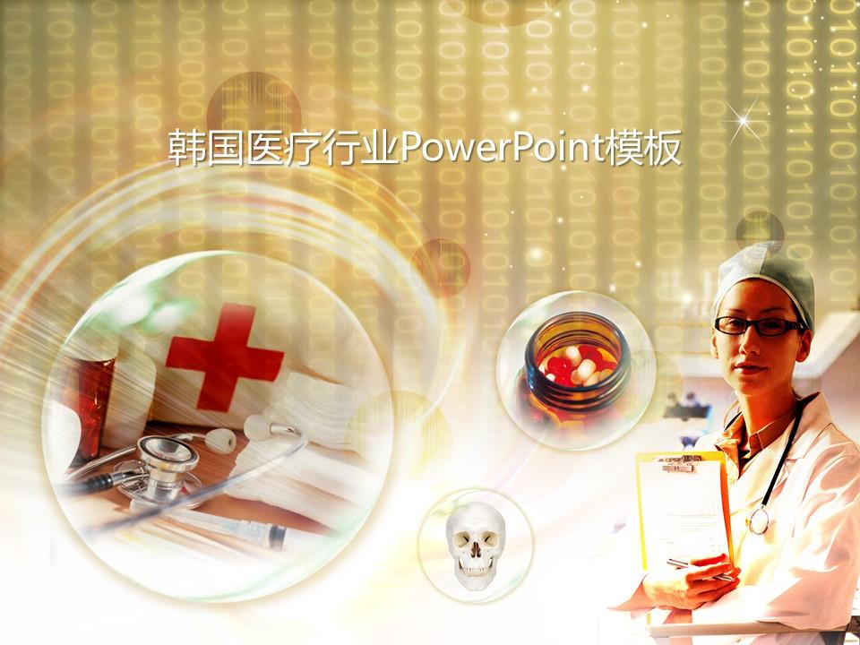 韩国医生背景的医学医疗PPT模板