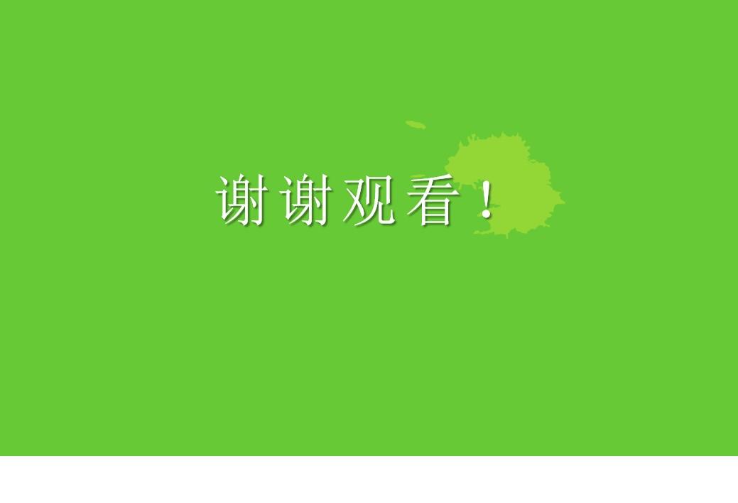 绿色简洁的谢谢观看PPT模板