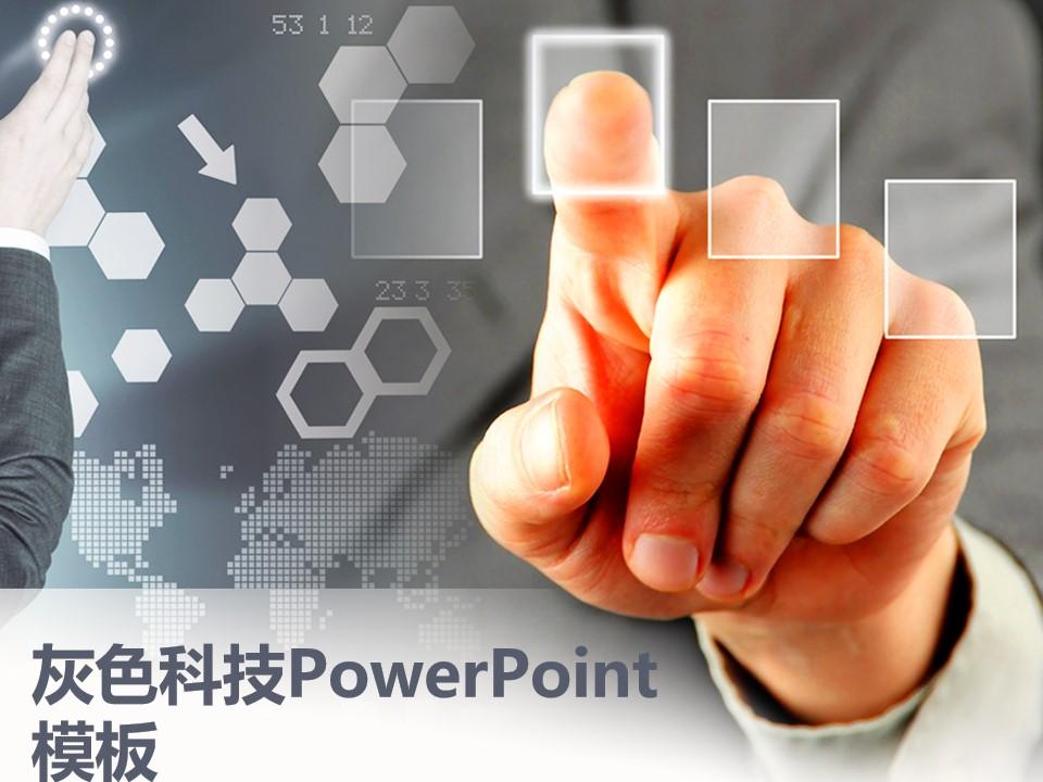 手指方块背景的科技幻灯片模板