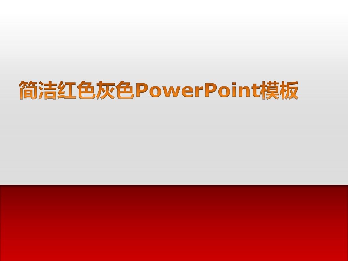 简洁PPT模板 红白双搭PPT模板