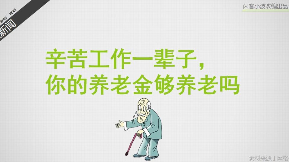 养老金情况说明清新简洁PPT模板