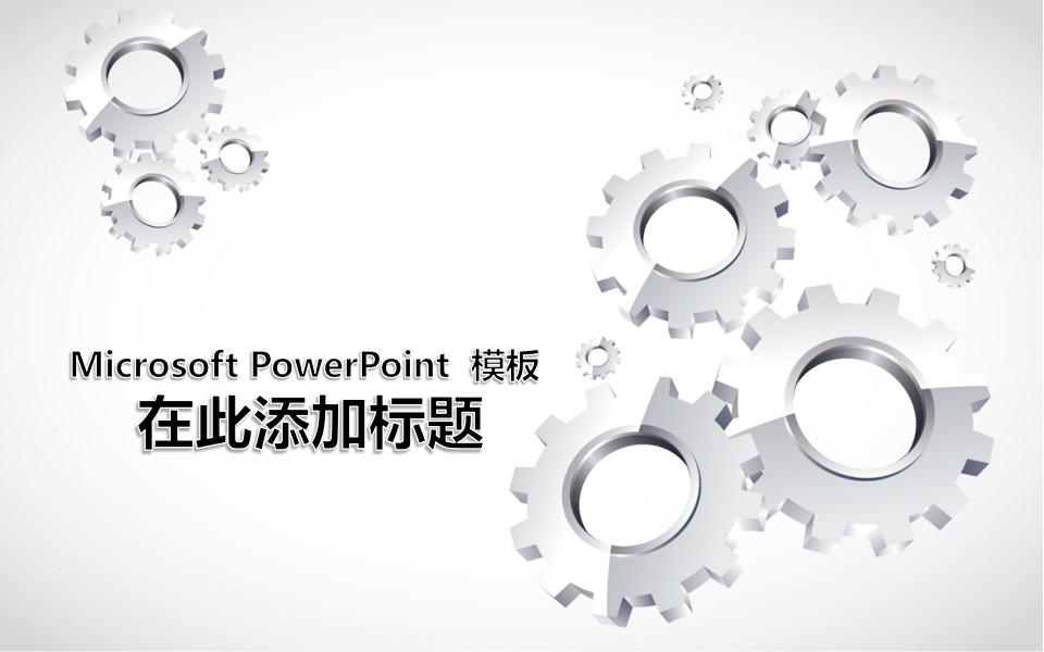 金属质感立体齿轮PPT模板
