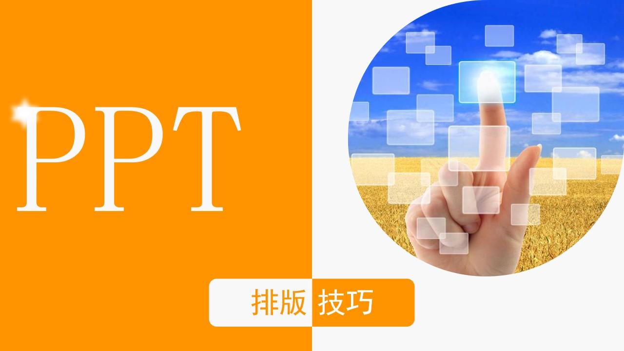 PPT排版技巧PPT设计教程