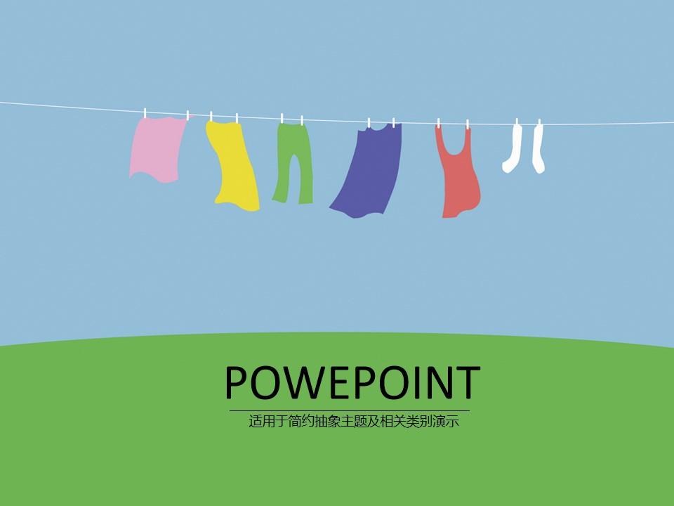 绳子上晾晒的五颜六色的衣服简洁PPT模板