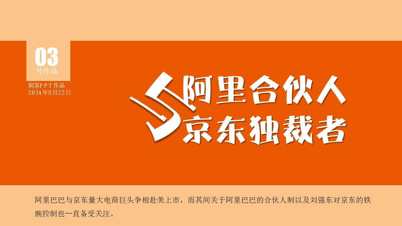 阿里合伙人与京东独裁者分析报告PPT模板