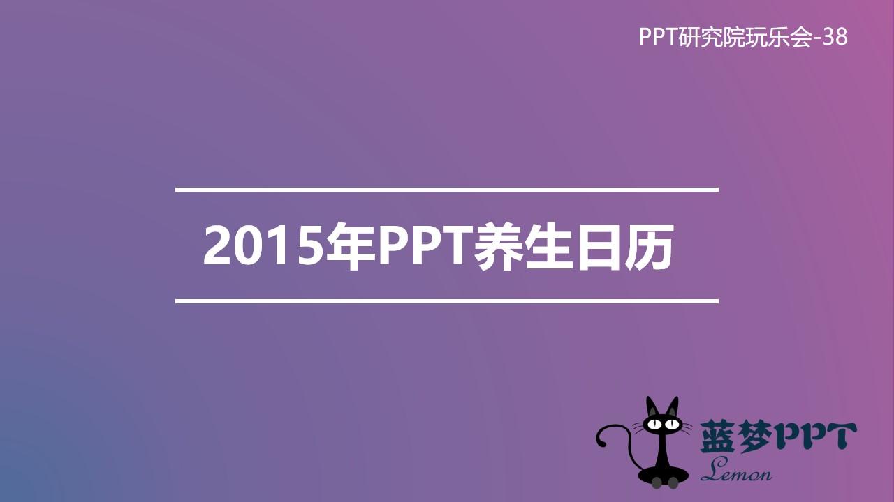 2015年月度健康养生日历PPT模板