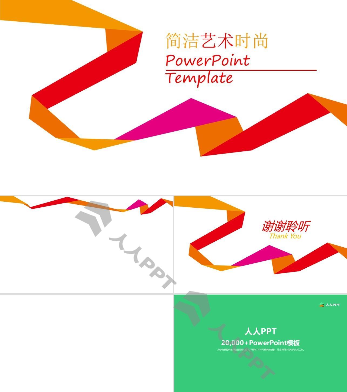 抽象不规则色块立体简洁艺术PPT模板长图