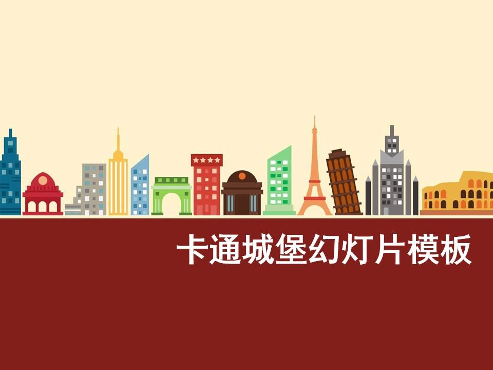 卡通名胜建筑快乐城堡PPT模板