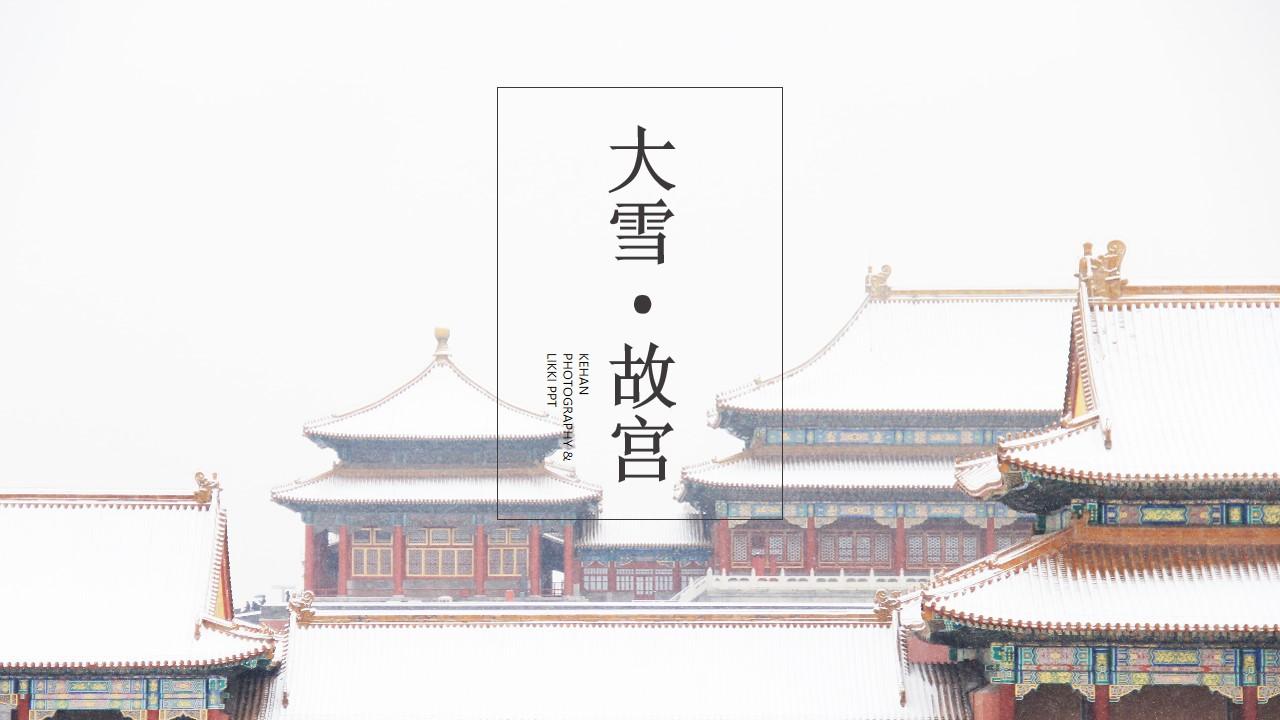 大雪.故宫――极简文字线条大图排版大雪后的故宫PPT模板