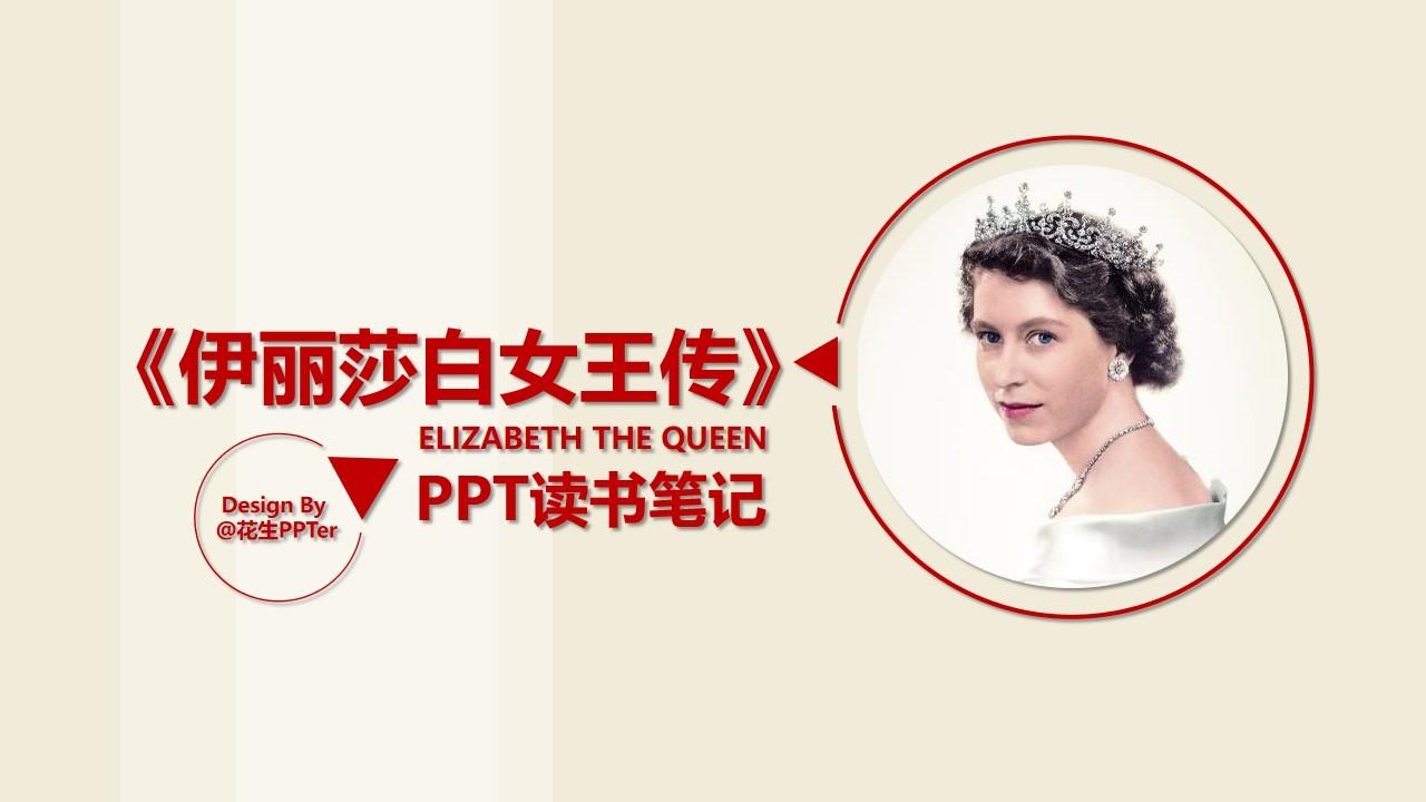 《伊丽莎白女王传》读书笔记PPT模板