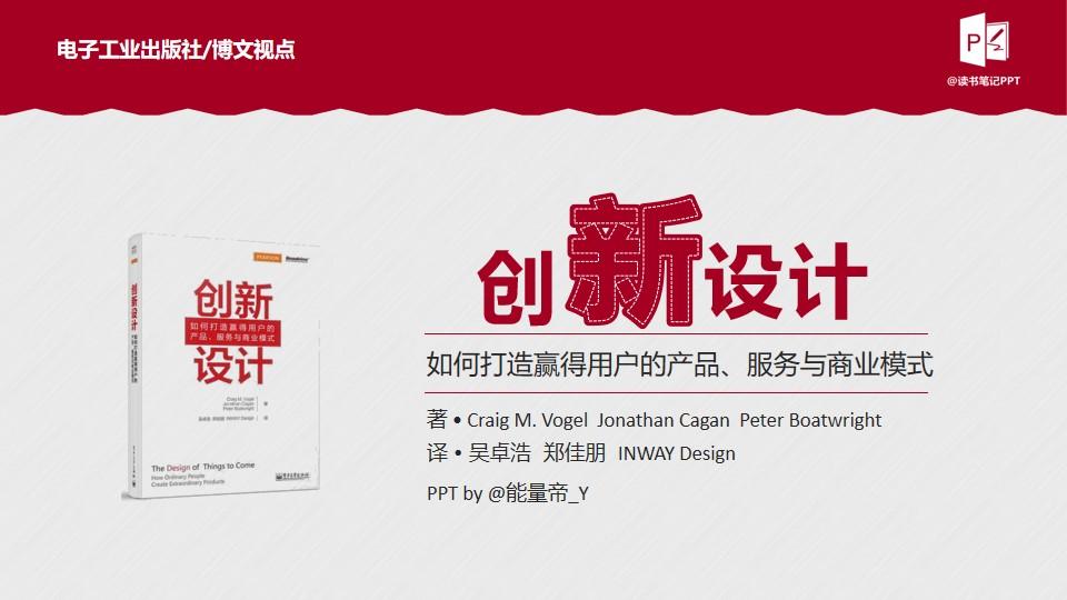 如何打造赢得用户的产品服务与商业模式《创新设计》读书笔记PPT模板