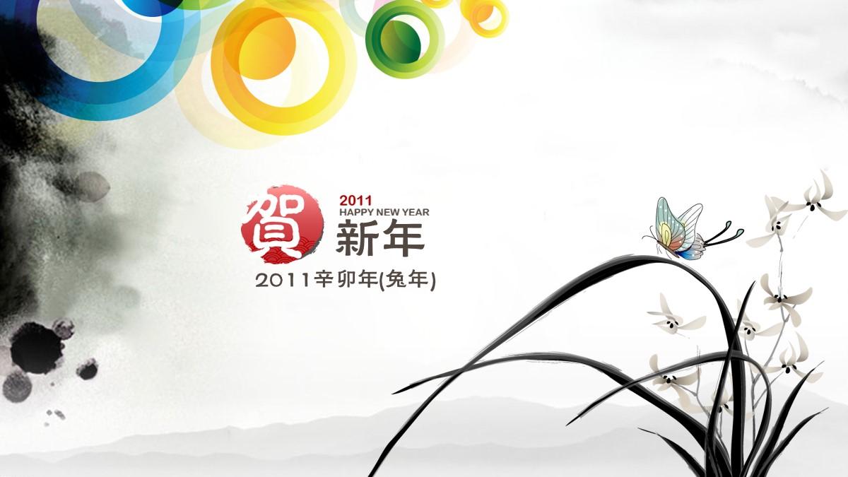 中国风水墨的新年春节幻灯片模板
