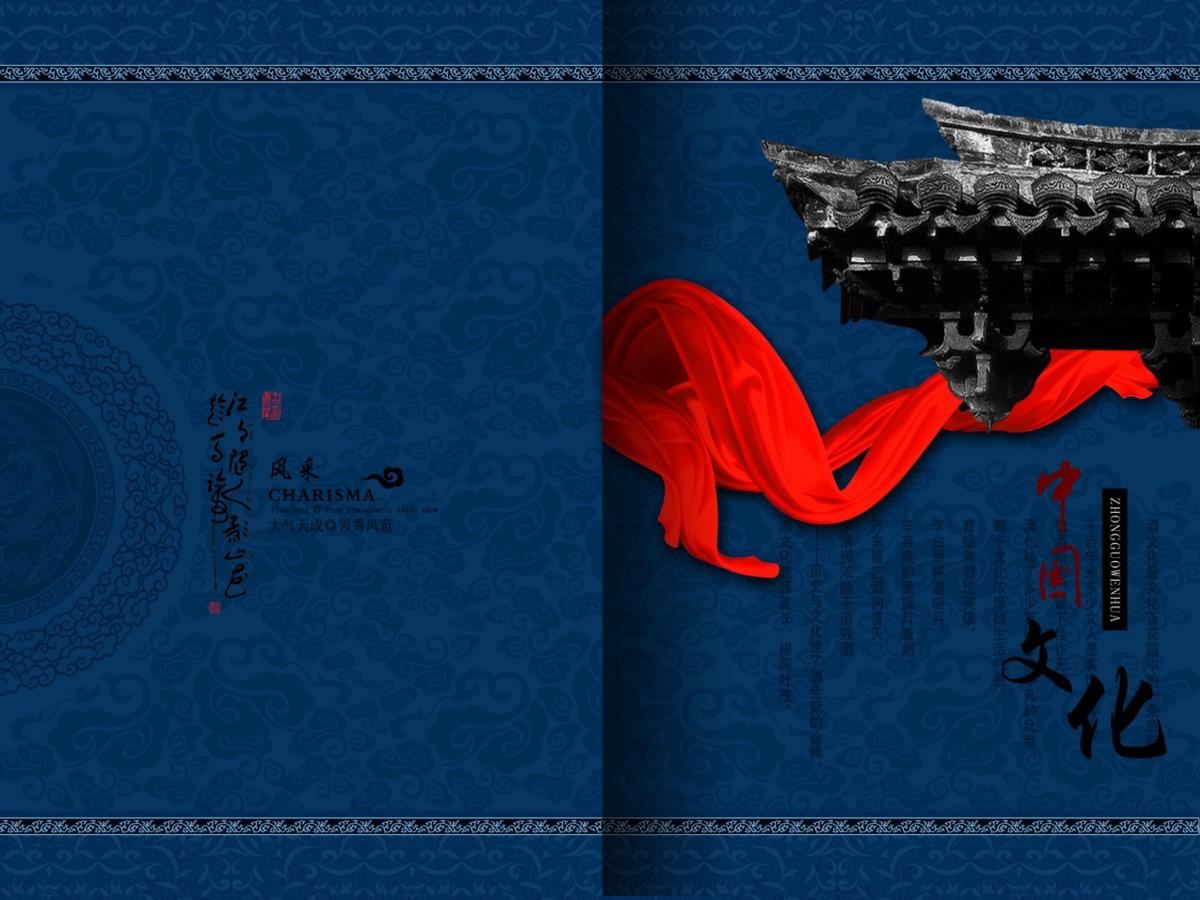 古典中国风通用PPT 大气的中国文化介绍幻灯片模板