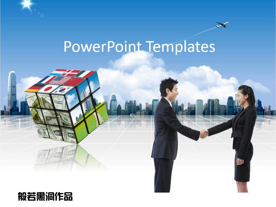商务交流合作PPT模板