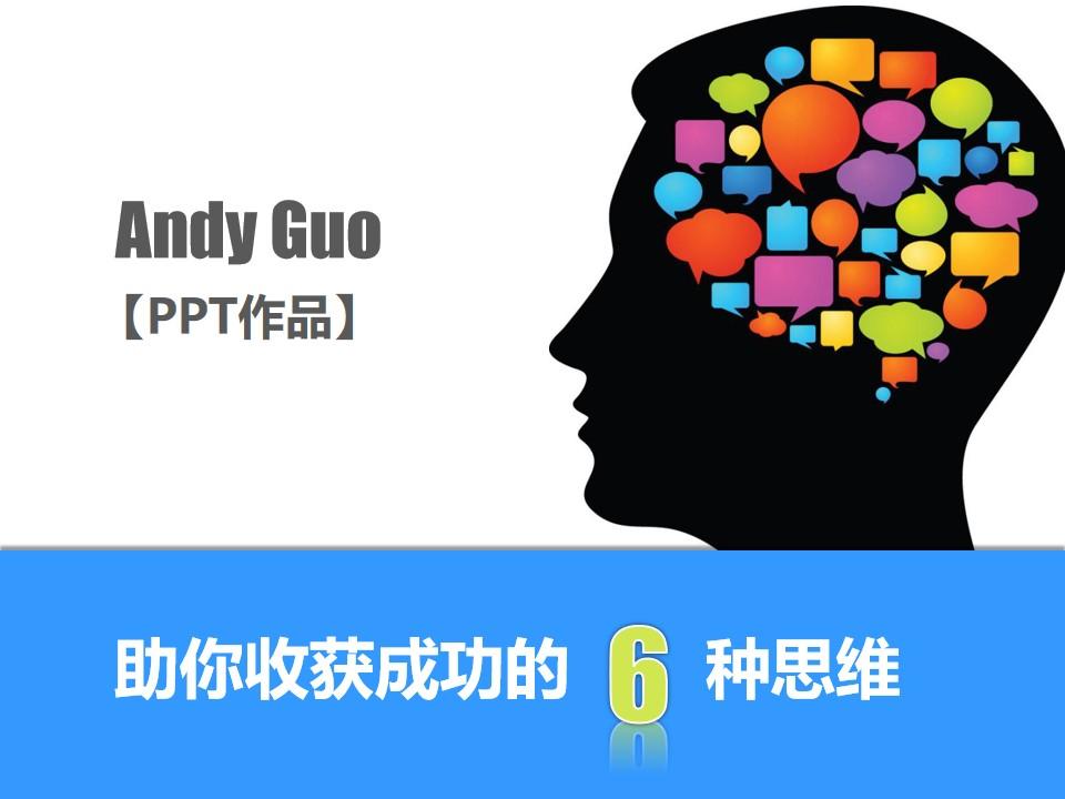 助你收获成功的6种思维――商务PPT模板