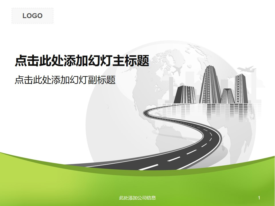 通往现代都市的快速路商务PPT模板