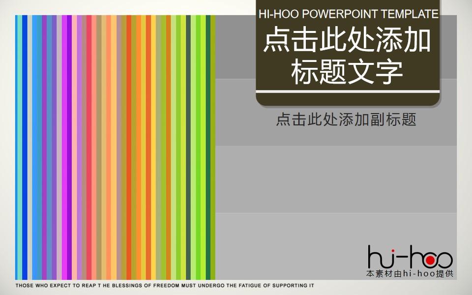 彩色条纹PPT模板(hi-hoo作品)