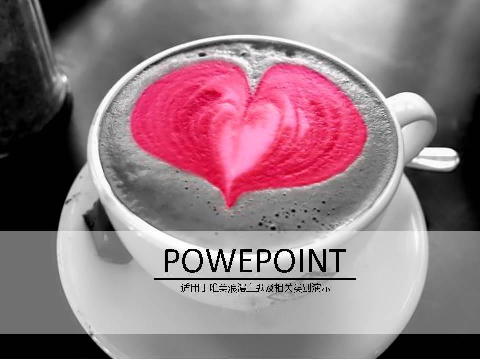 暖暖的爱心咖啡PPT商务模板