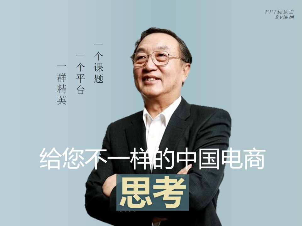 给您不一样的中国电商思考――锐普PPT玩乐会模板