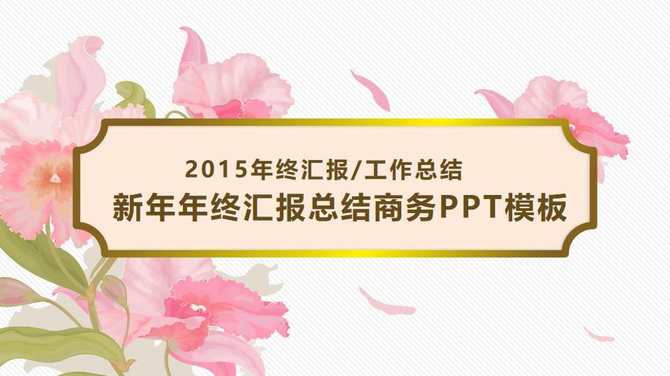 花韵中国风主题――2015年新年年终汇报总结商务PPT模板
