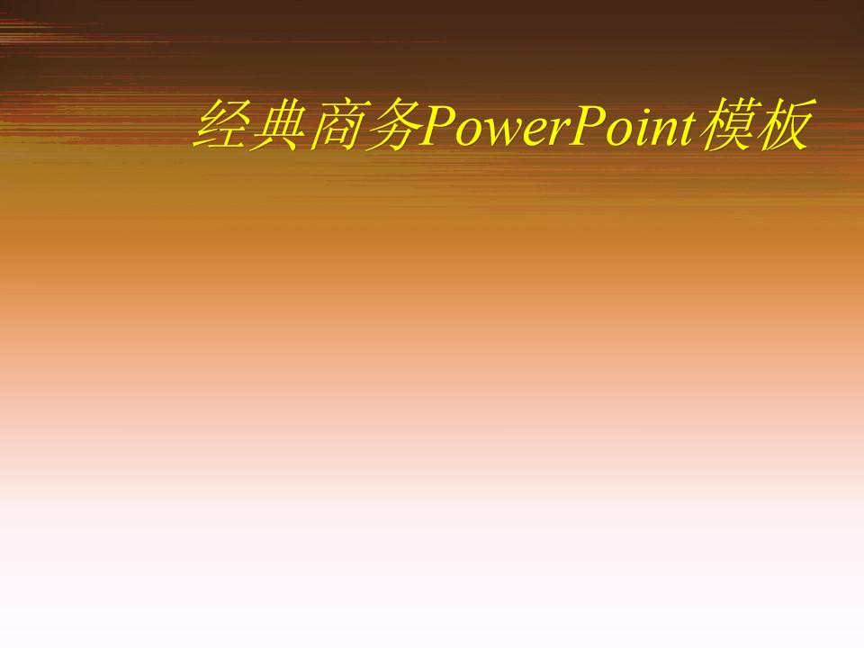 高楼 飞机 地球橙色大气商务PPT模板
