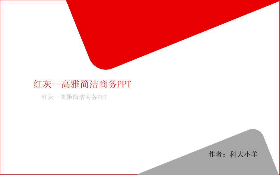 高雅简洁红灰搭配扁平化商务PPT模板