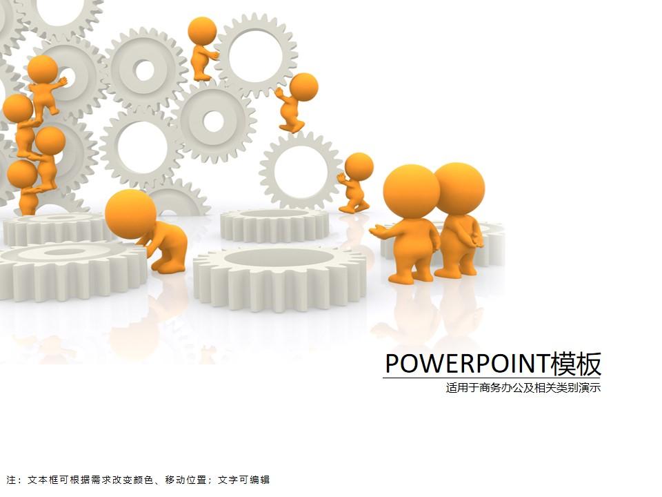 3D小人与齿轮实用商务简约PPT模板