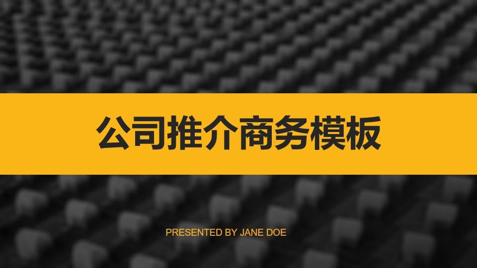 扁平化公司推介黑金高端商务PPT模板