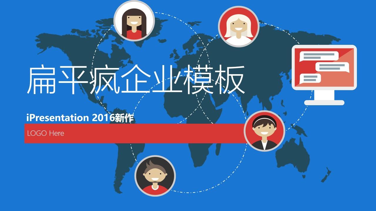 适合贸易公司全球业务工作汇报扁平化PPT模板