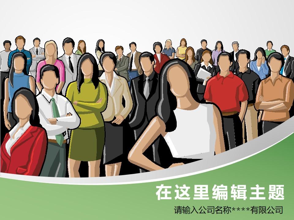 卡通团队人物商务风格PPT模板