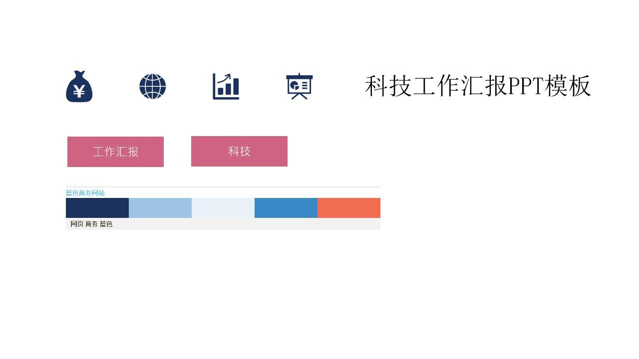 科技蓝简约扁平化大气商务工作汇报PPT模板