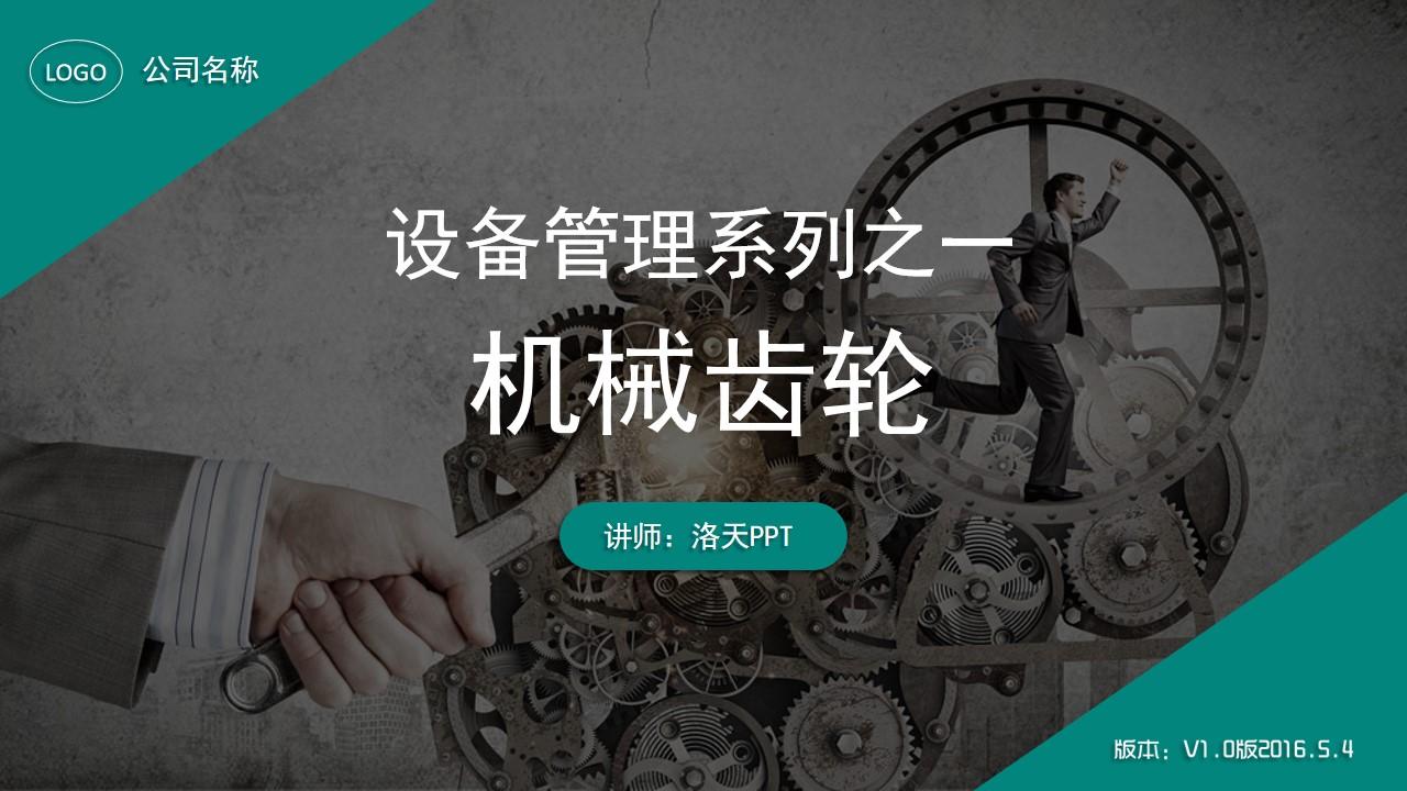 机械齿轮设备管理产品知识演讲PPT模板