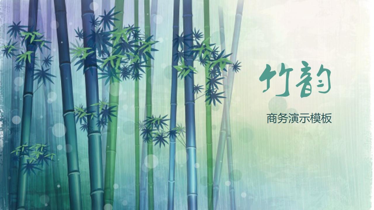 夏日清爽唯美竹韵商务总结汇报演示动态PPT模板